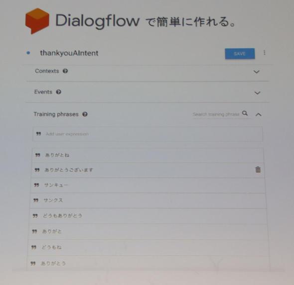Dialogflowの「ありがとうIntent」の例 ユーザーの発話内容にTraining phrasesの単語が含まれていた場合、このIntentが選択され、Intentにひも付けられた返答がスマートスピーカーから流れる仕組みだ