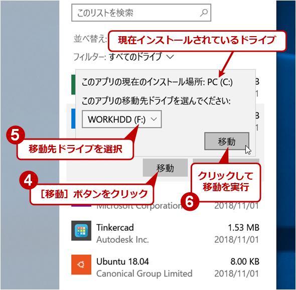 アプリの移動(1)