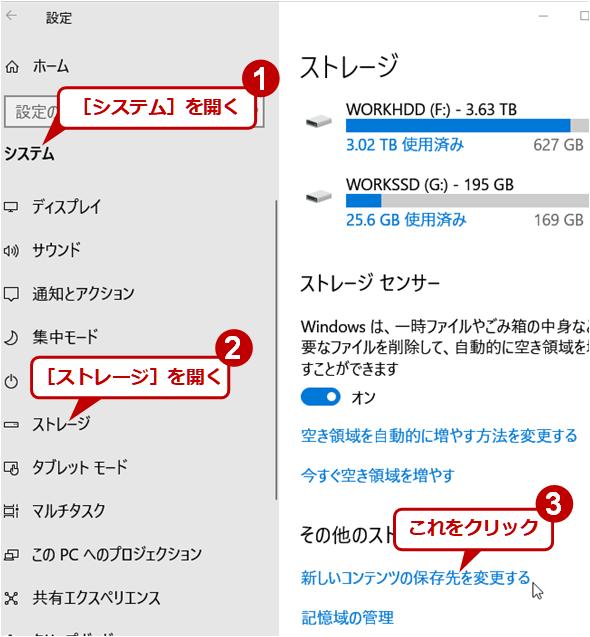 アプリのデフォルトのインストール先を変更する(1)