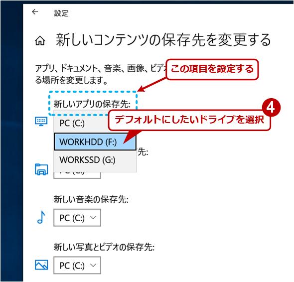 アプリのデフォルトのインストール先を変更する(2)