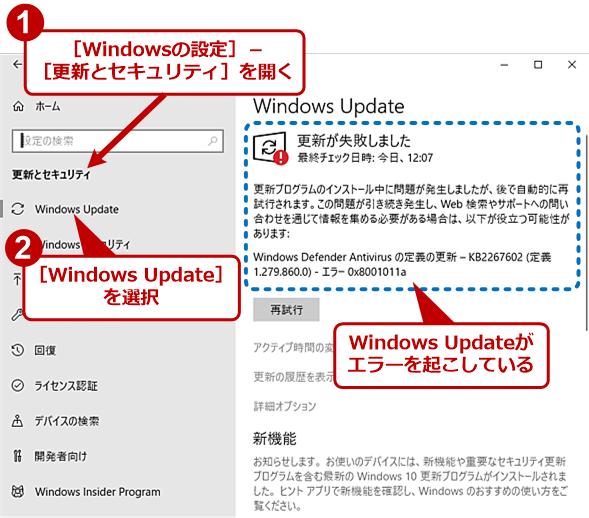 Windows Updateのエラー