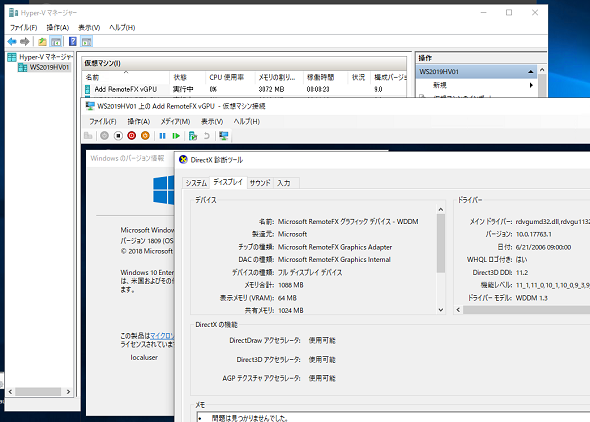 Remotefx Server 2019