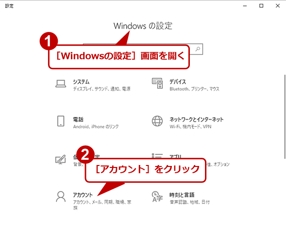 Windows 10 Fall Creators Update以降でセットアップの自動完了を有効にする(1)