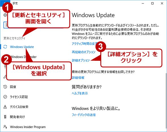 Windows 10 Creators Update以前でセットアップの自動完了を有効にする(1)