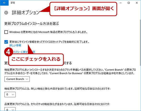 Windows 10 Creators Update以前でセットアップの自動完了を有効にする(2)
