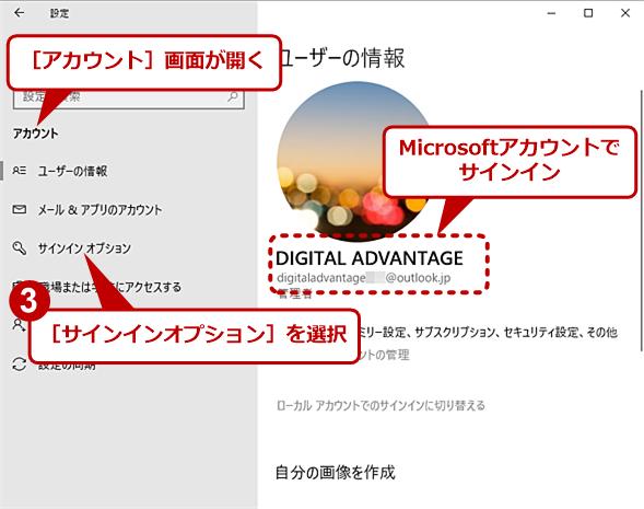サインイン画面のメールアドレスを非表示にする(2)