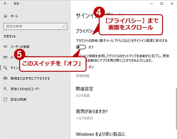 サインイン画面のメールアドレスを非表示にする(3)