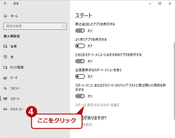 [個人用設定]画面で設定する(3)