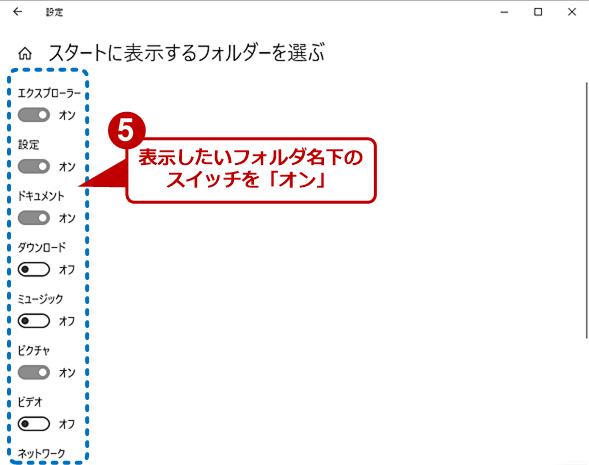 [個人用設定]画面で設定する(4)