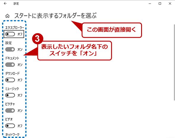 [スタート]メニューを右クリックして設定する(2)