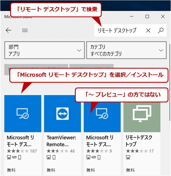 Microsoft Store版のリモートデスクトップアプリ