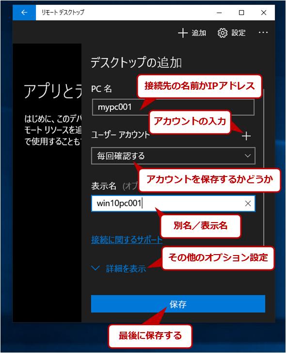接続先情報の追加(3)
