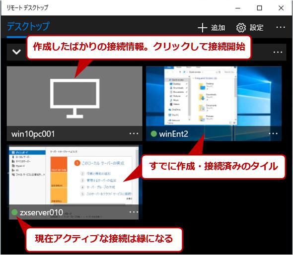 リモートデスクトップの管理画面