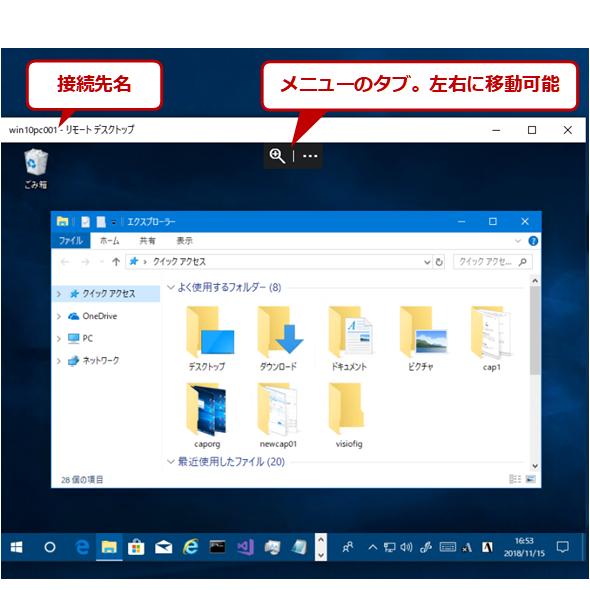 リモートデスクトップの接続例