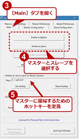 Input Directorの設定画面([Main]タブ)