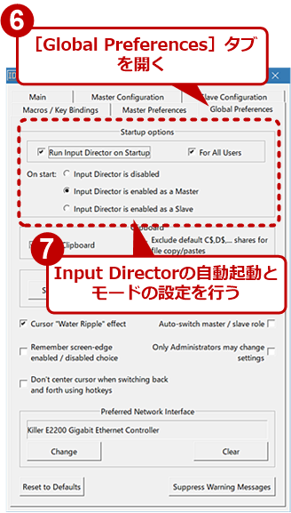 Input Directorの設定画面([Global Preferences]タブ)