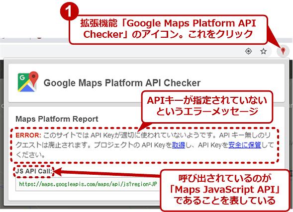 API CheckerがMaps JavaScript APIのエラーを検出した例