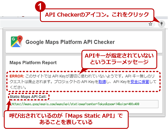 API CheckerがMaps Static APIのエラーを検出した例