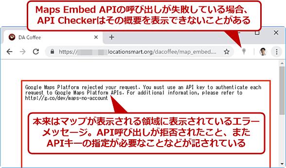 Maps Embed APIのエラー表示例