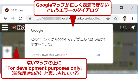 Webページ上のGoogleマップが正しく表示されていない例1