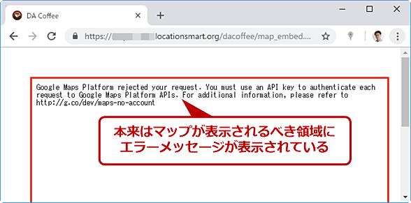 Webページ上のGoogleマップが正しく表示されていない例2