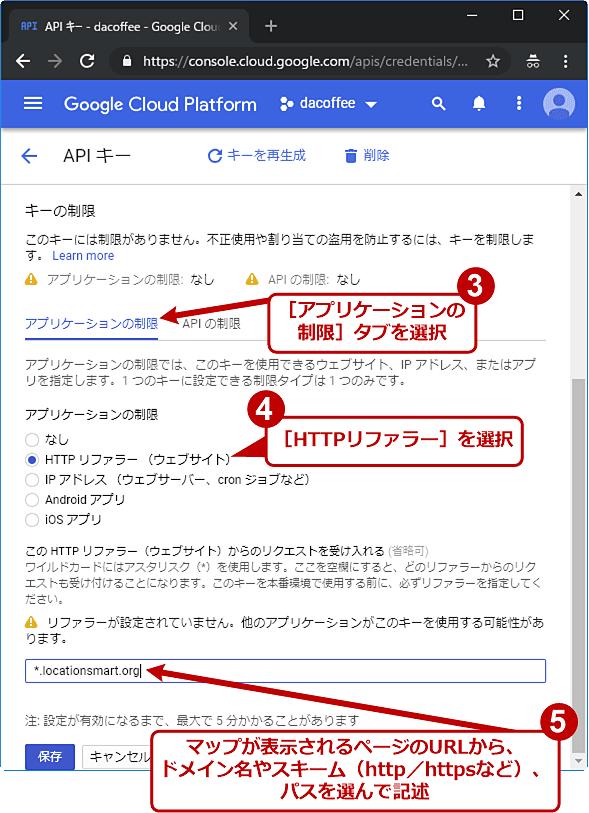 APIキーの利用を制限する(2/3)