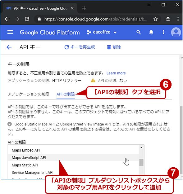 APIキーの利用を制限する(3/3)