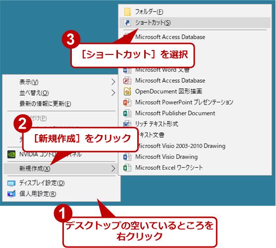 設定画面を開くショートカットを作成する(1)