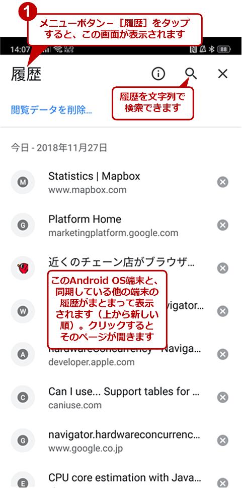 Android OS版Chromeで、他の端末で見たページを開く