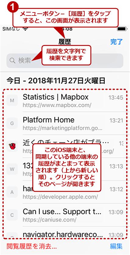 iPhone(iOS)版Chromeで、他の端末で見たページを開く