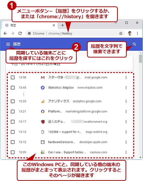 Windows OS版Chromeで他の端末で見たページを開く(1/3)