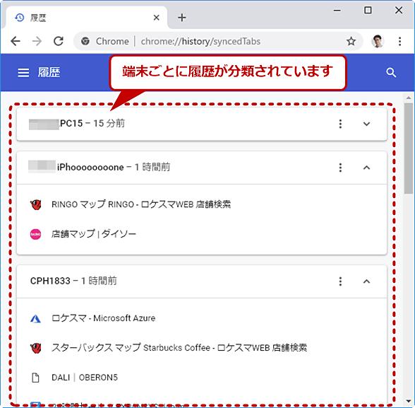 Windows OS版Chromeで他の端末で見たページを開く(3/3)