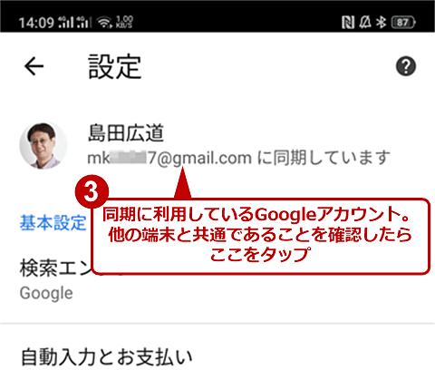 Android OS版Chromeで同期の設定を確認する(2/4)