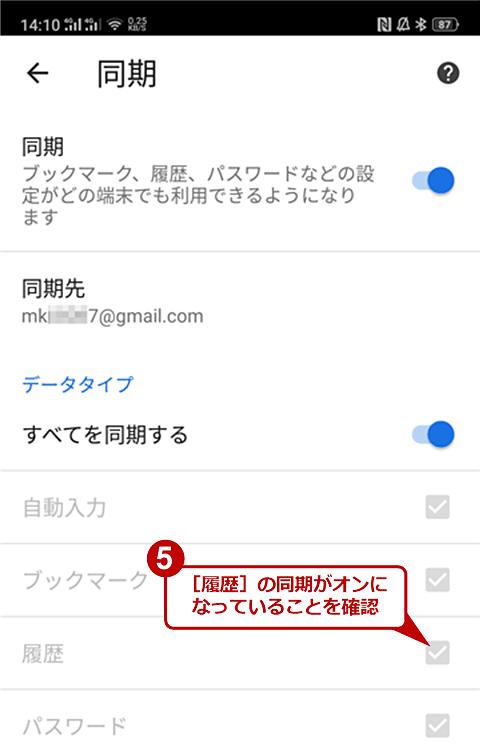 Android OS版Chromeで同期の設定を確認する(4/4)
