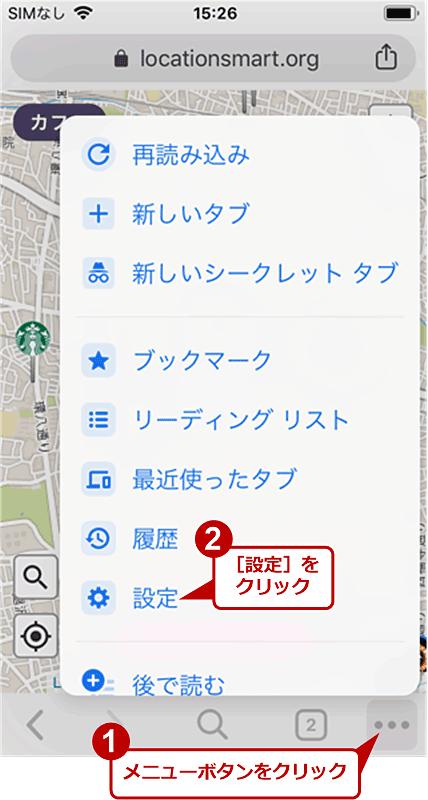 iPhone(iOS)版Chromeで同期の設定を確認する(1/4)