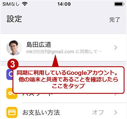 iPhone(iOS)版Chromeで同期の設定を確認する(2/4)