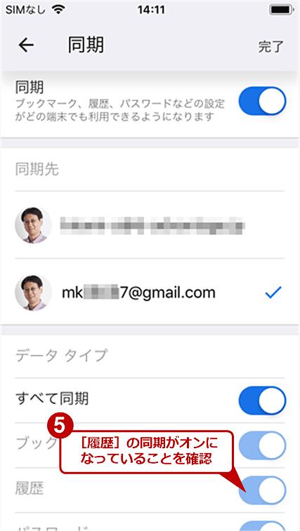 iPhone(iOS)版Chromeで同期の設定を確認する(4/4)