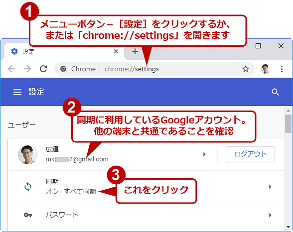 Windows OS版Chromeで同期の設定を確認する(1/2)