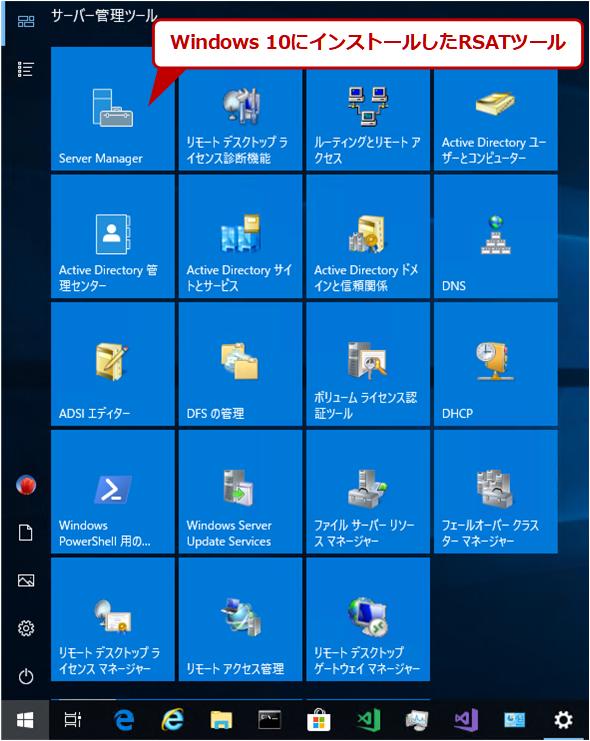 Windows 10にインストールしたRSATツール