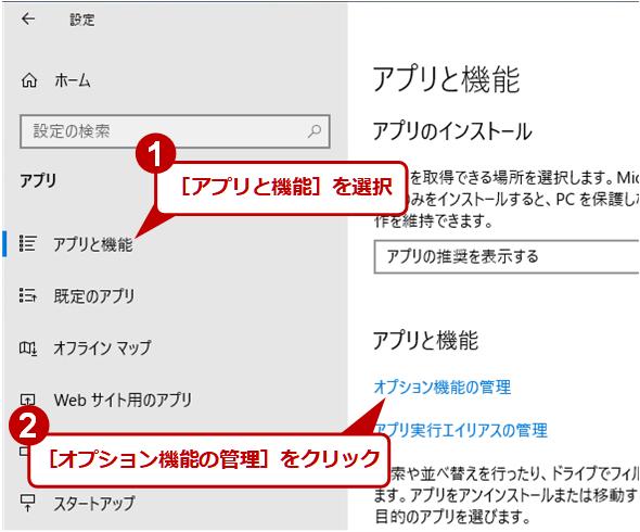 RSATのインストール(1)