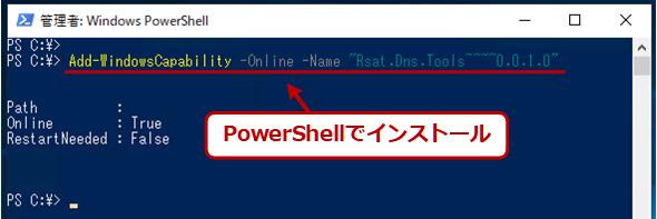 PowerShellによるRSAT管理ツールのインストール