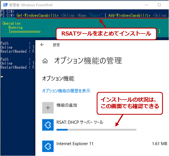 PowerShellで全RSATツールをインストールする