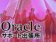 Oracle Databaseでエラーが出たらまず何を見るか——トレースファイル/インシデントファイル