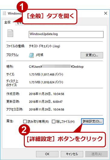 フォルダやファイルを個別に圧縮する(1)