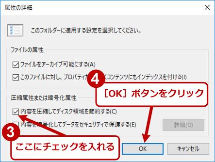 フォルダやファイルを個別に圧縮する(2)