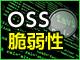 IoT用途で増加?——LibSSHを「サーバとして」用いた場合にのみ発生する脆弱性