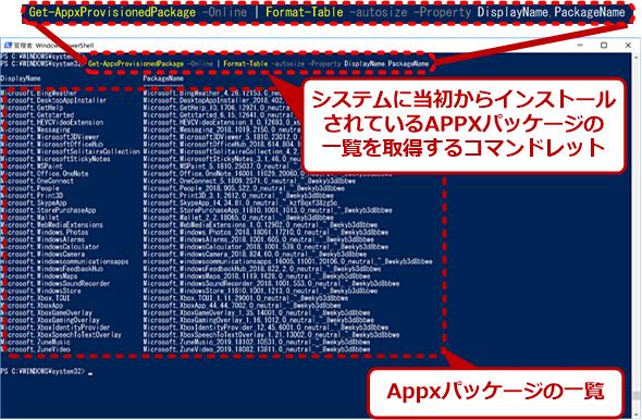 Get-AppxProvisionedPackageコマンドレットで当初からインストールされているAPPXパッケージを調べる