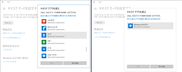 再考、Windows 10 Enterprise LTSC――LTSCで安定的な長期運用は可能か
