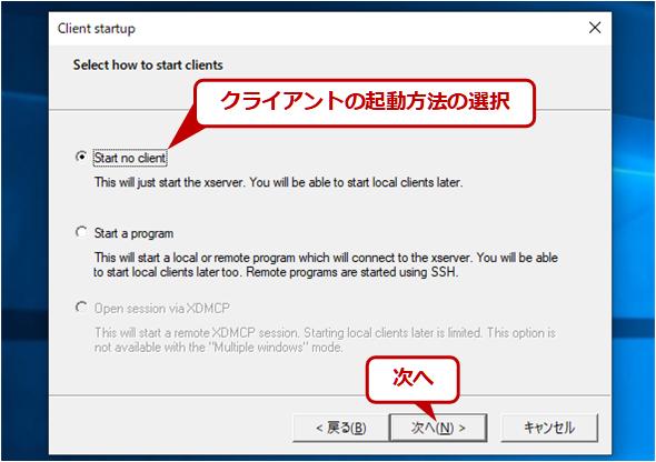 Tech TIPS:WSL上にXサーバをインストールしてGUIを実現する