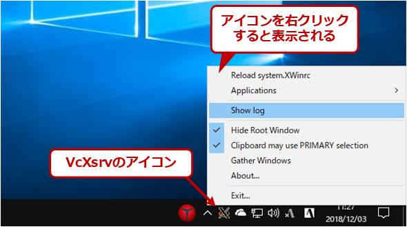 システムトレイのVcXsrvアイコン